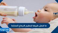 ما افضل طريقة لتنظيم الإرضاع المختلط