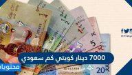 7000 دينار كويتي كم سعودي