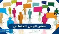معنى الوعي الاجتماعي