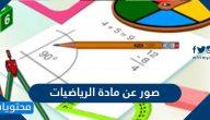 صور عن مادة الرياضيات