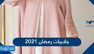 جلابيات رمضان 2021 أحدث الموديلات للرجال والنساء
