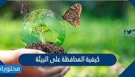 كيفية المحافظة على البيئة