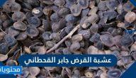 عشبة القرض جابر القحطاني وأهم فوائدها وأضرارها