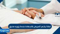 لماذا يشعر المريض بالسعادة عندما يزوره صديق