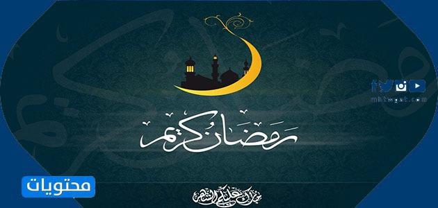 أجمل صور وتصاميم رمضان كريم