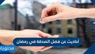أحاديث عن فضل الصدقة في رمضان وأجرها العظيم