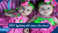 أسماء بنات بحرف التاء ومعانيها 2021 عربية وتركية جميلة وجذابة