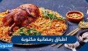 أطباق رمضانية مكتوبة بالصور 2021 وأفكار جديدة لفطور لذيذ