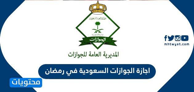 اجازة الجوازات السعودية في رمضان 2021/1442