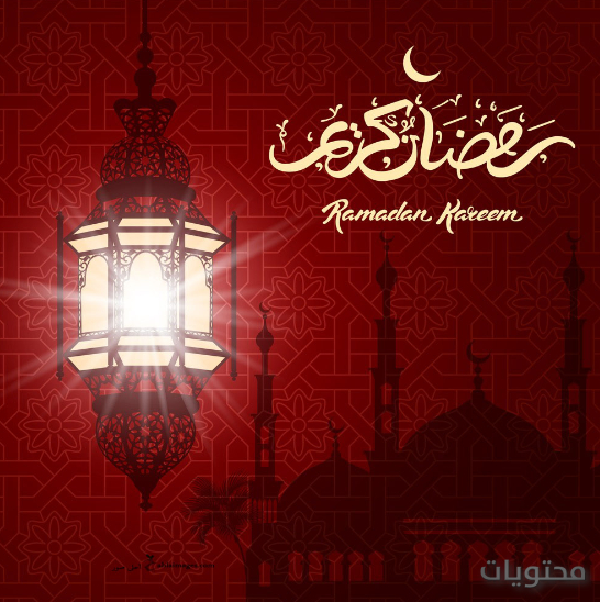 انستغرام رمضان كريم2021