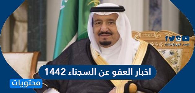 اخبار العفو عن السجناء 1442 في السعودية