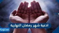 ادعية شهر رمضان النهارية مكتوبة 2021