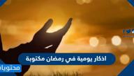 اذكار يومية في رمضان مكتوبة 1442