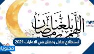 استطلاع هلال رمضان في الامارات 2021