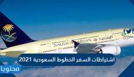ما هي اشتراطات السفر الخطوط السعودية 2021
