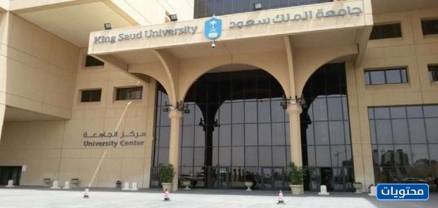 Universidad de King Saud