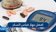 افضل جهاز قياس السكر وكيفية اختياره وطريقة استخدامه