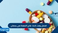 افضل وقت لاخذ علاج الضغط في رمضان