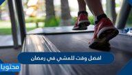 افضل وقت للمشي في رمضان