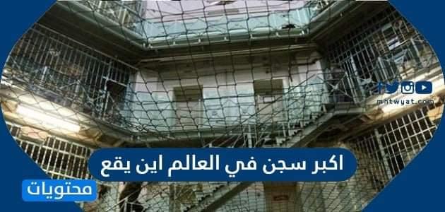اكبر سجن في العالم اين يقع