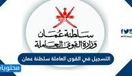 رابط التسجيل في القوى العاملة سلطنة عمان