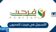 رابط تسجيل فرجت للمديون لديون المسجونين عبر منصة إحسان الخيرية ehsan.sa