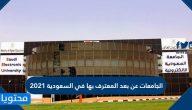 الجامعات عن بعد المعترف بها في السعودية 2021