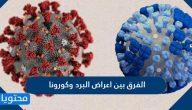 ما هو الفرق بين اعراض البرد وكورونا