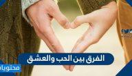 ما هو الفرق بين الحب والعشق