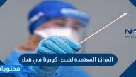 المراكز المعتمدة لفحص كورونا في قطر