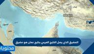 المضيق الذي يصل الخليج العربي بخليج عمان هو مضيق