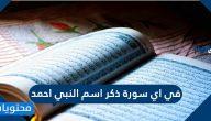 في اي سورة ذكر اسم النبي احمد من 4 حروف