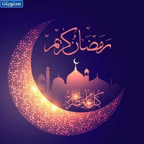 كلمات عن قرب شهر رمضان
