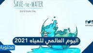 اليوم العالمي للمياه 2021