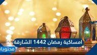 امساكية رمضان 2021 في الشارقة