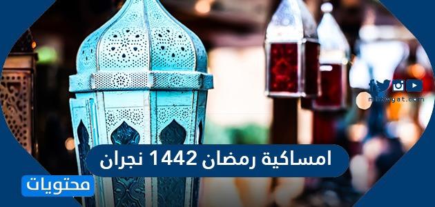 امساكية رمضان 1442 / 2021 في نجران