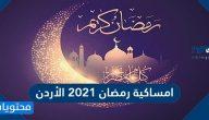 امساكية رمضان 2021 في الأردن