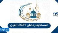 امساكية رمضان 2021 العين