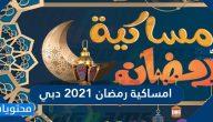 امساكية رمضان 2021 في دبي