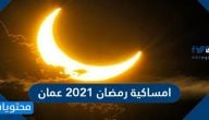 امساكية رمضان 2021 في عمان
