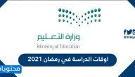 اوقات الدراسة في رمضان 2021 السعودية