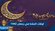 اوقات الصلاة في رمضان 1442 لجميع الدول العربية