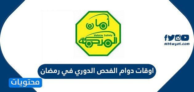 اوقات دوام الفحص الدوري في رمضان 2021/1442
