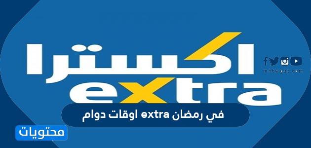 اوقات ومواعيد دوام Extra في رمضان 2021 1442 موقع محتويات