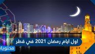 تاريخ موعد اول ايام رمضان 2021 في قطر