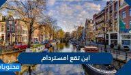 اين تقع امستردام وأهم المعلومات التاريخية والسياحية حولها