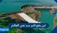 اين يقع اكبر سد في العالم