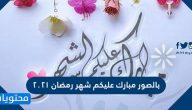 بالصور مبارك عليكم شهر رمضان 2021 أروع صور تهنئة شهر رمضان المبارك  1442
