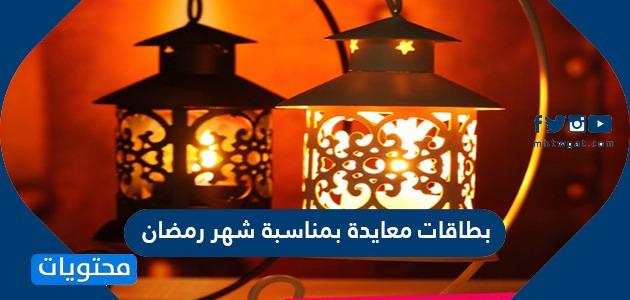 بطاقات معايدة بمناسبة شهر رمضان 1442/2021