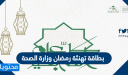 بطاقة تهنئة رمضان وزارة الصحة 1442